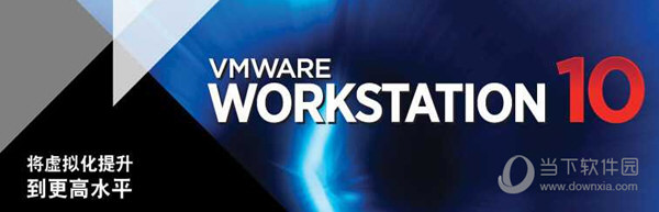 VMware Workstation XP系统